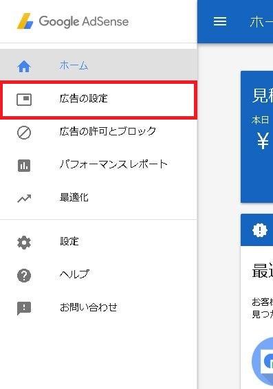 googleアドセンス広告ユニット設定の2