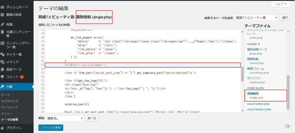 個別投稿PHP