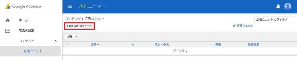 Googleアドセンスの広告ユニット作成の4