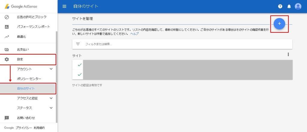 サイトの登録-min