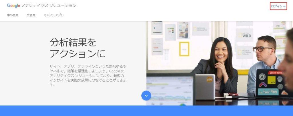 Googleアナリティクスのサイト