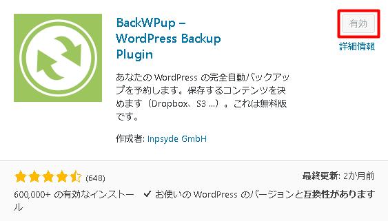 BackWPup-min