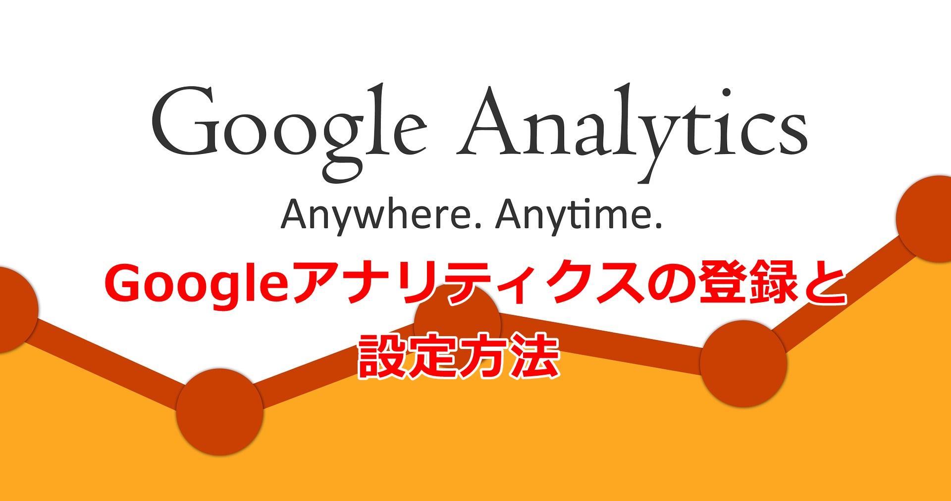 googleアナリティクスの登録と設定方法