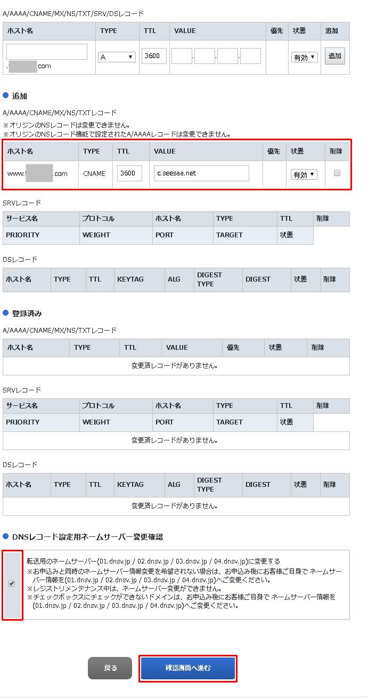 DSレコードの追加-min