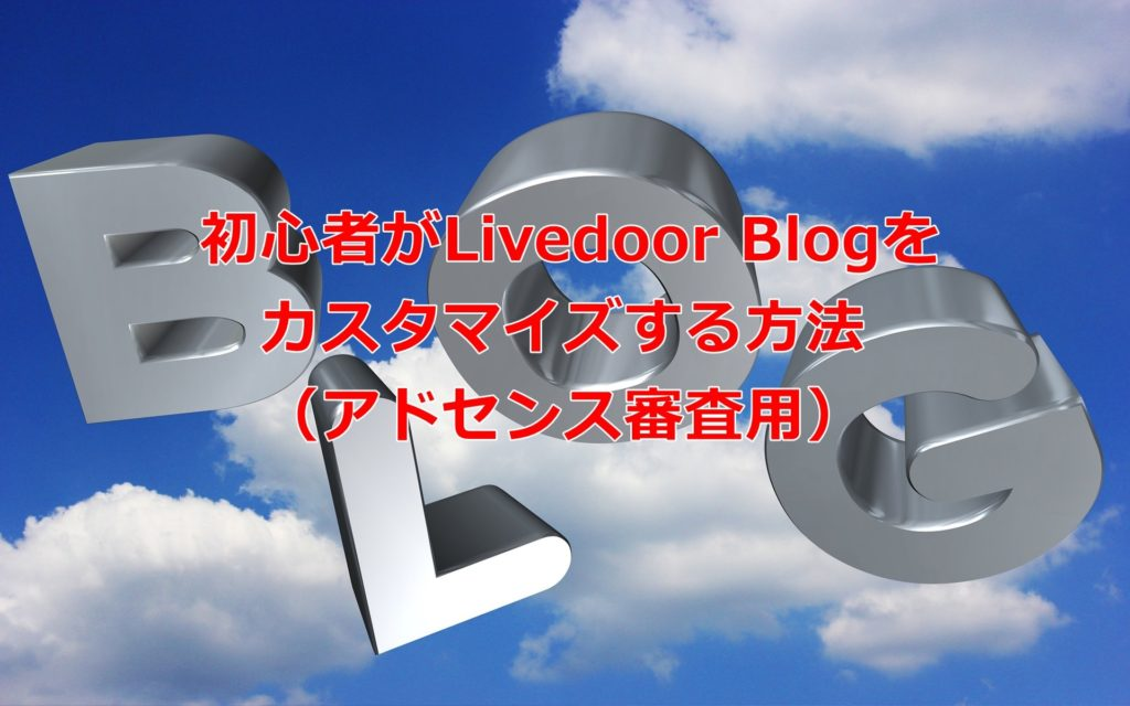 livedoor-blog-customize