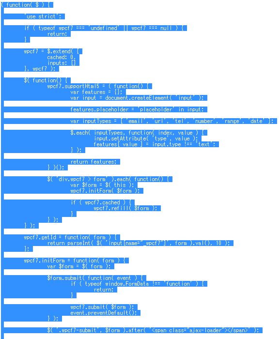 コンタクトフォームのjavascriptを圧縮する