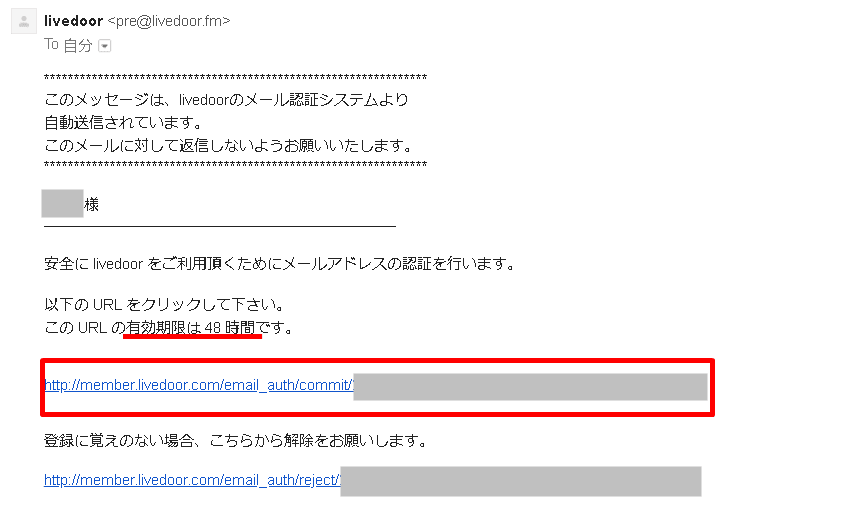 livedoor-verification-mail