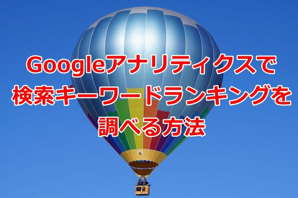 検索キーワードランキング