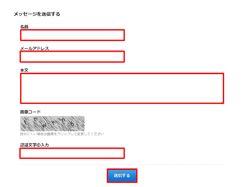 メッセージの送信画面