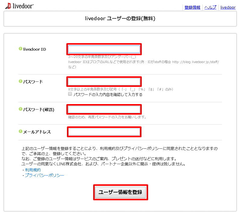 livedoor - user-register