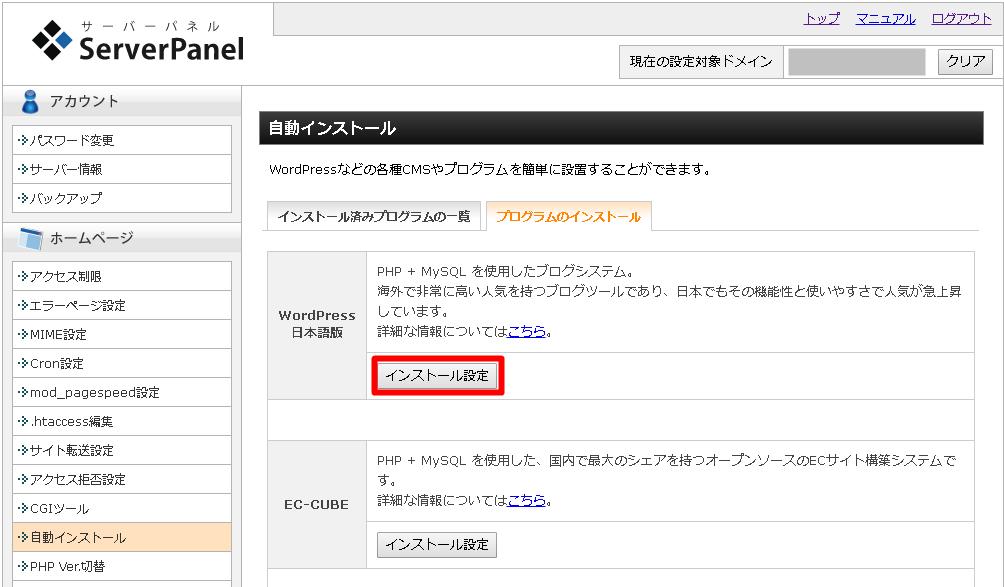 wordpress日本語版のインストール設定