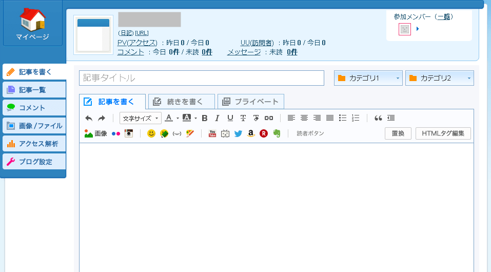 livedoor-editing-screen