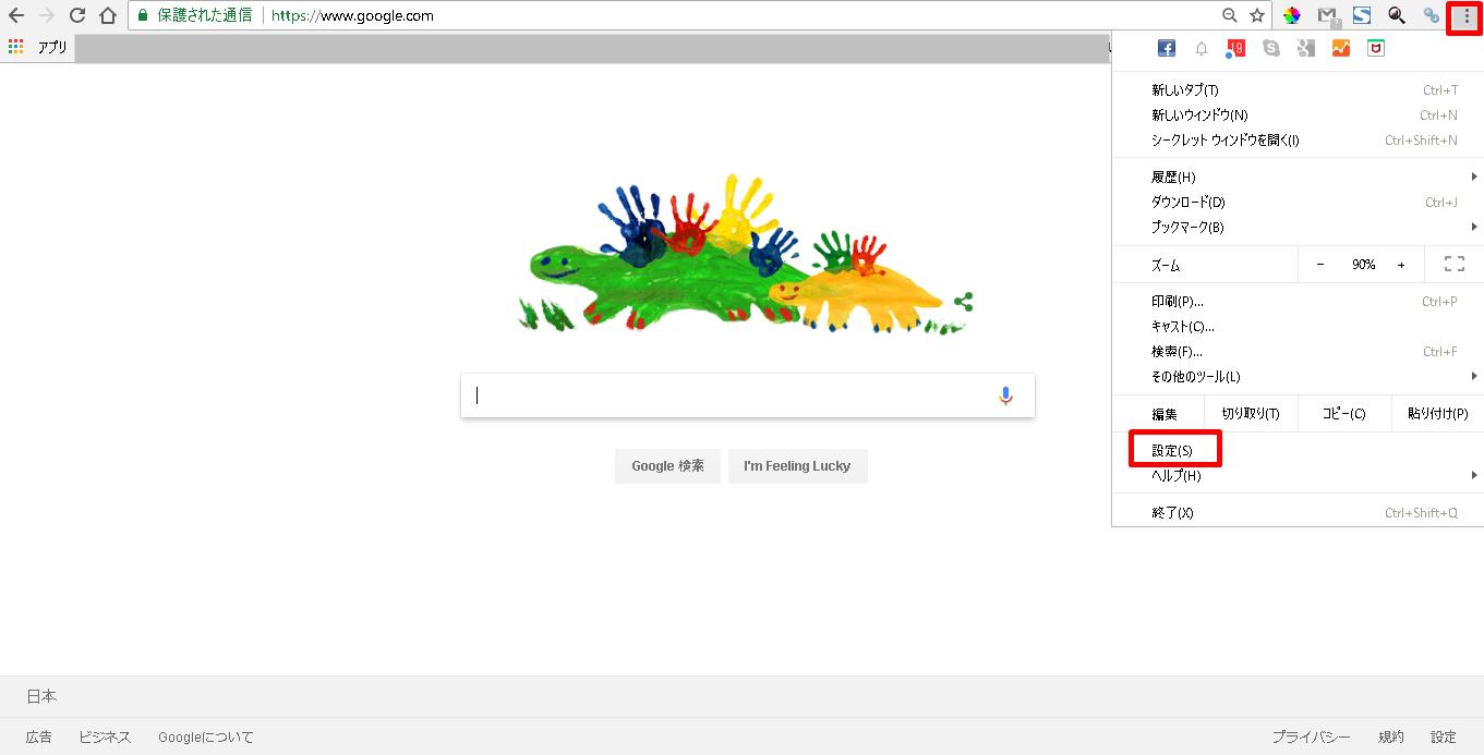googleの設定