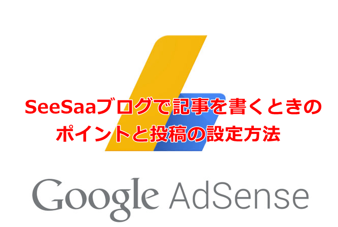 adsense-points