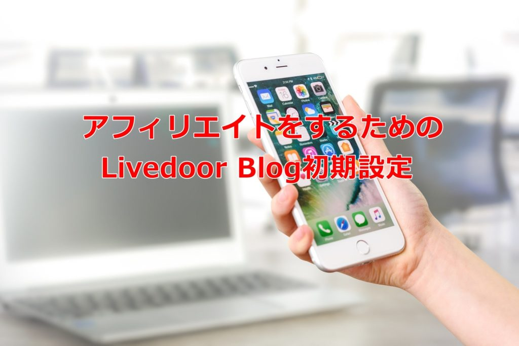 livedoor-blog