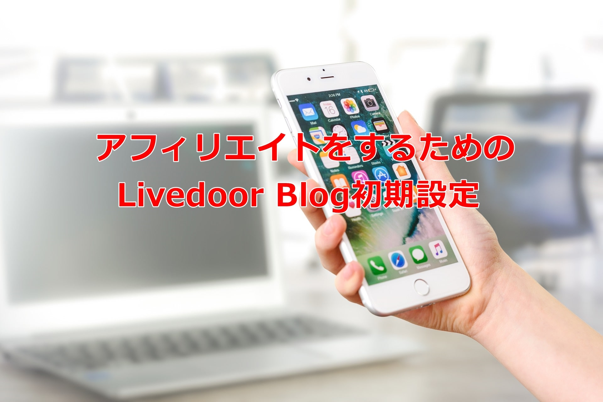 livedoor blog-initial-setting