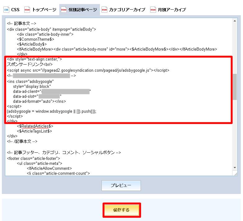記事中の広告コードを設置する方法