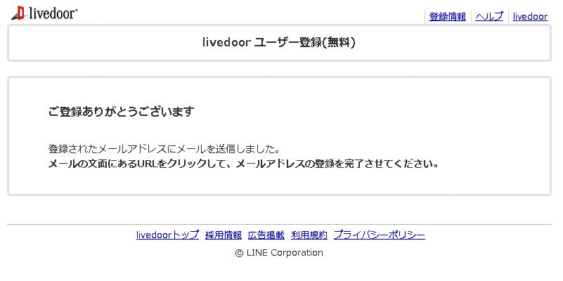 liedoor-confirm-mail