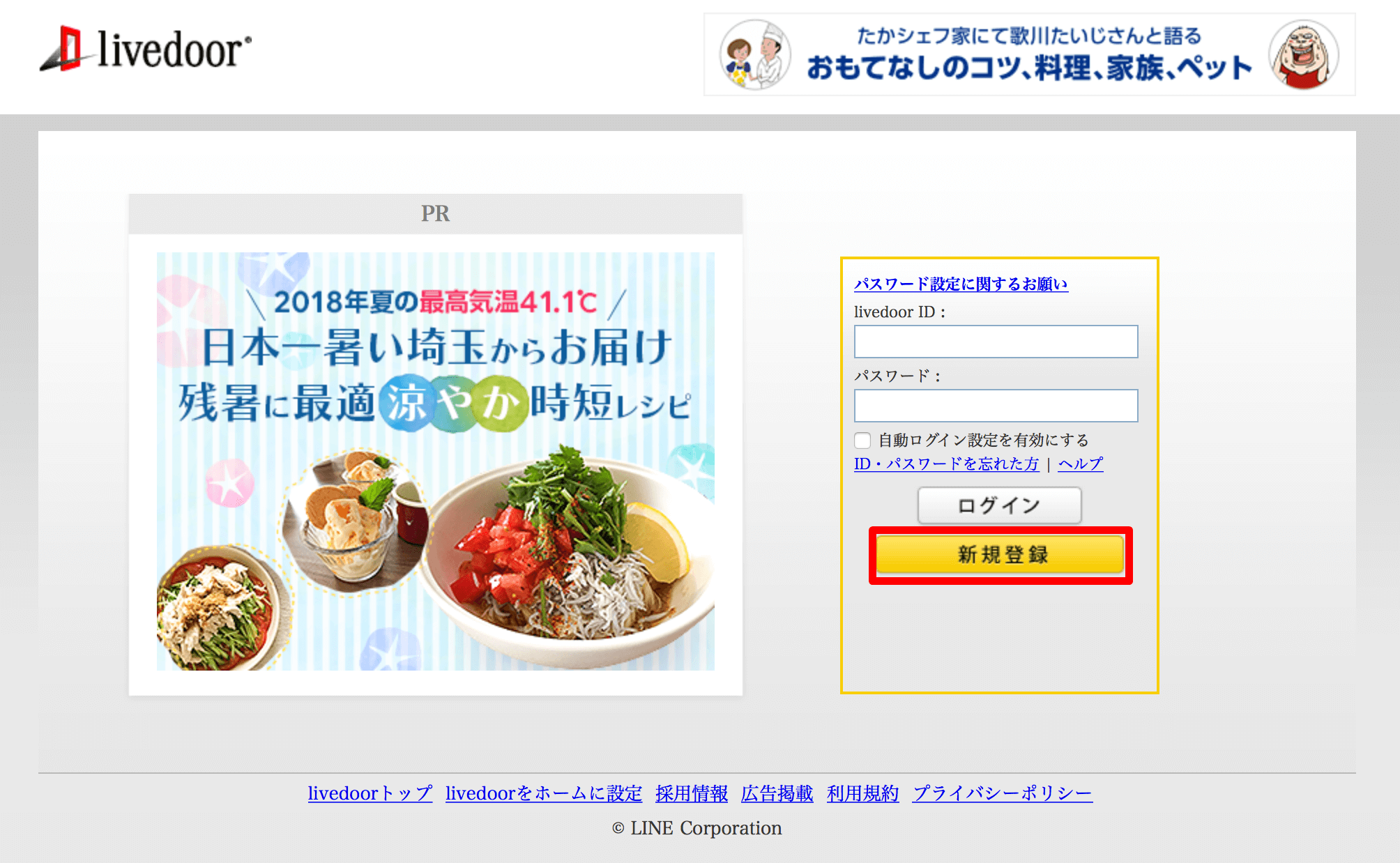 livedoor-blog-register