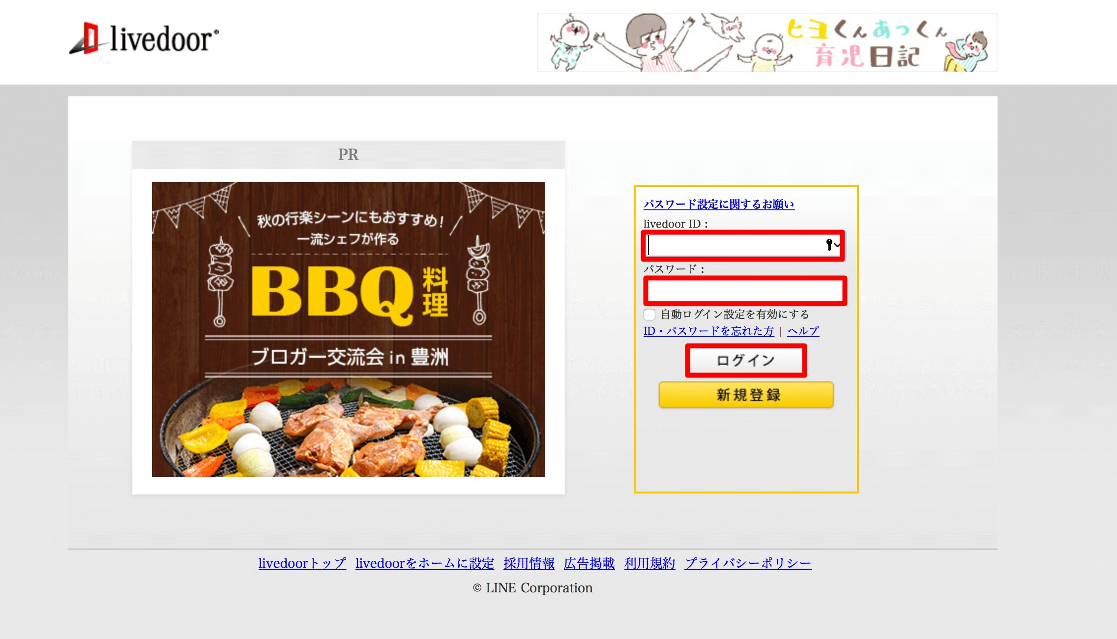 livedoor-login