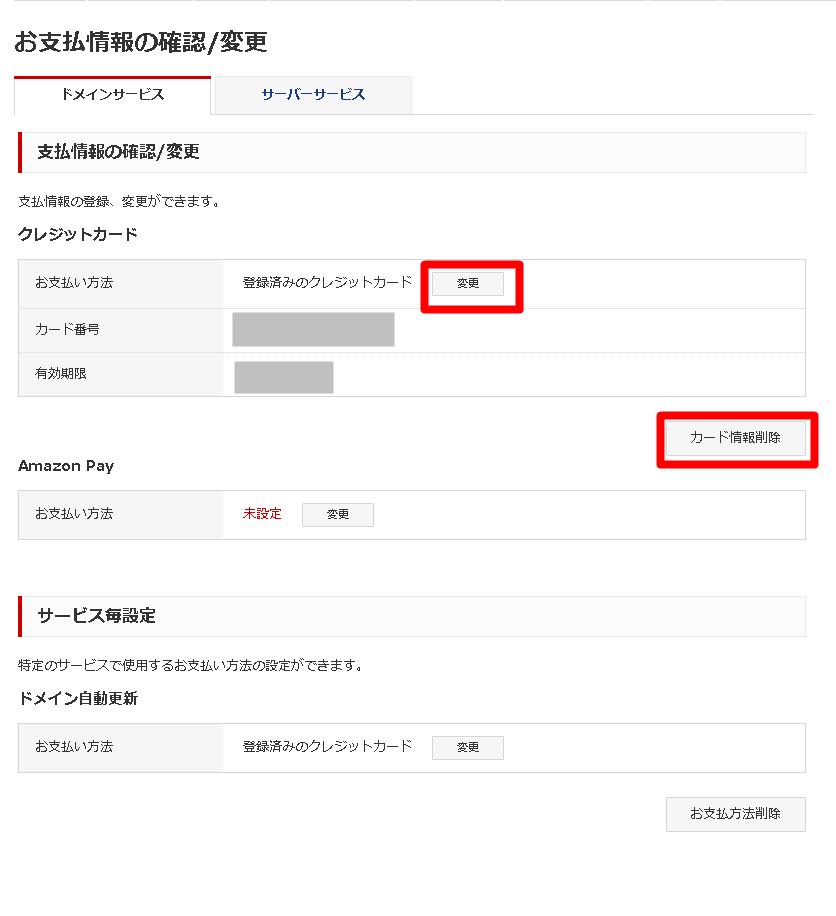 お支払い情報の確認と変更