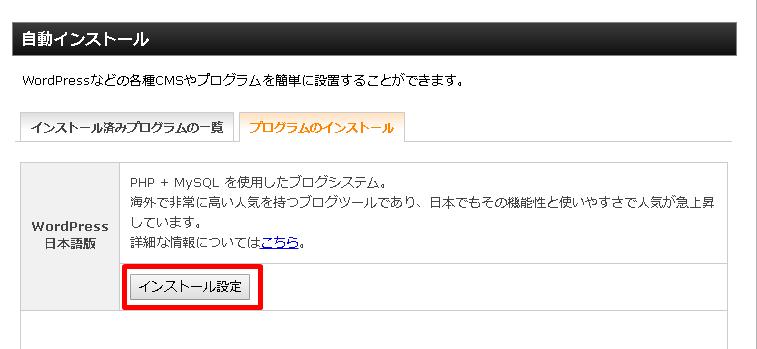 wordpress日本語版インストール