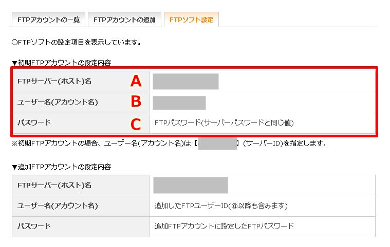 FTPサーバー情報確認