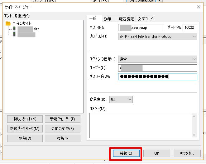 SFTPに接続