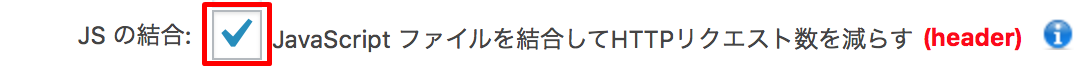 JSの結合