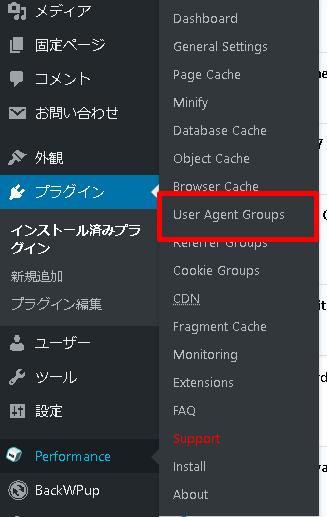 ユーザーエージェントグループ