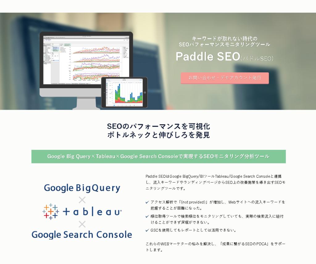 paddle-seo