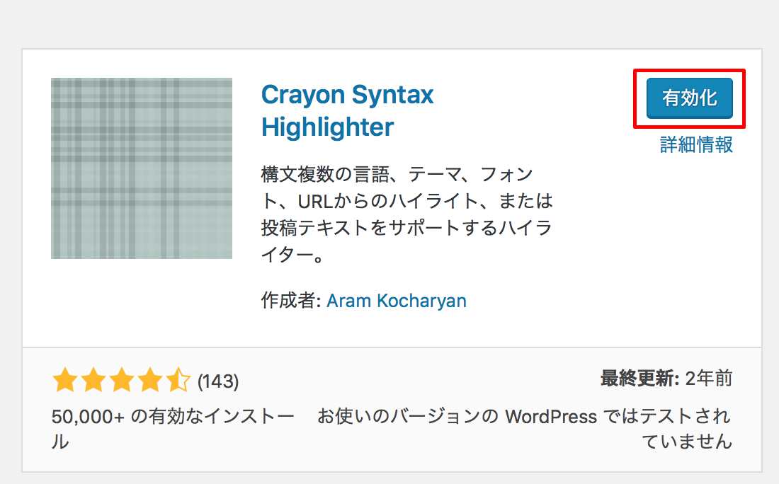 Crayon Syntax Highlighterの有効化