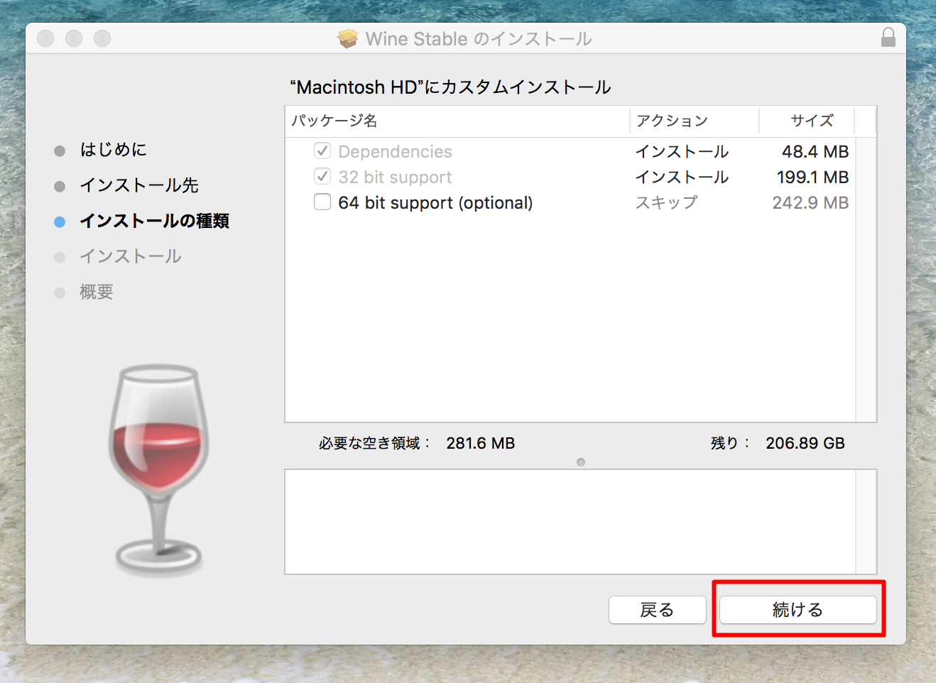 wineのstableをインストール