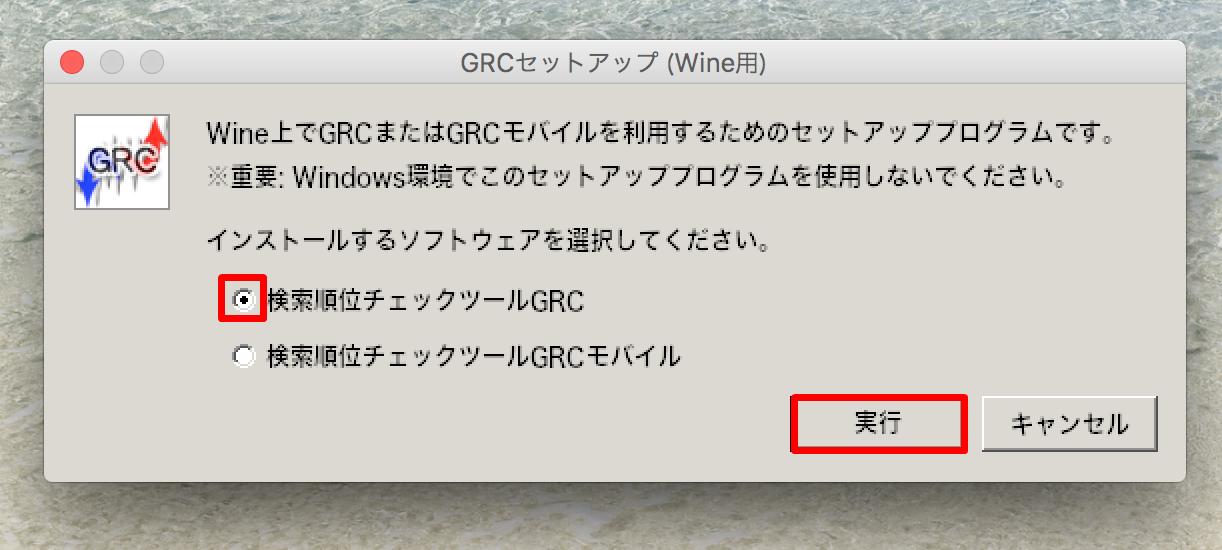GRCをインストールする
