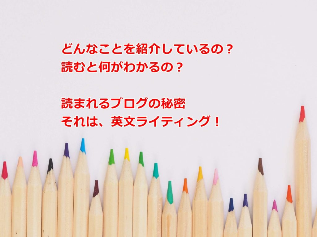 英文ライティング