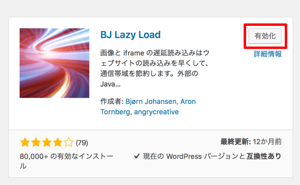 BJ-Lazy-Load-enable
