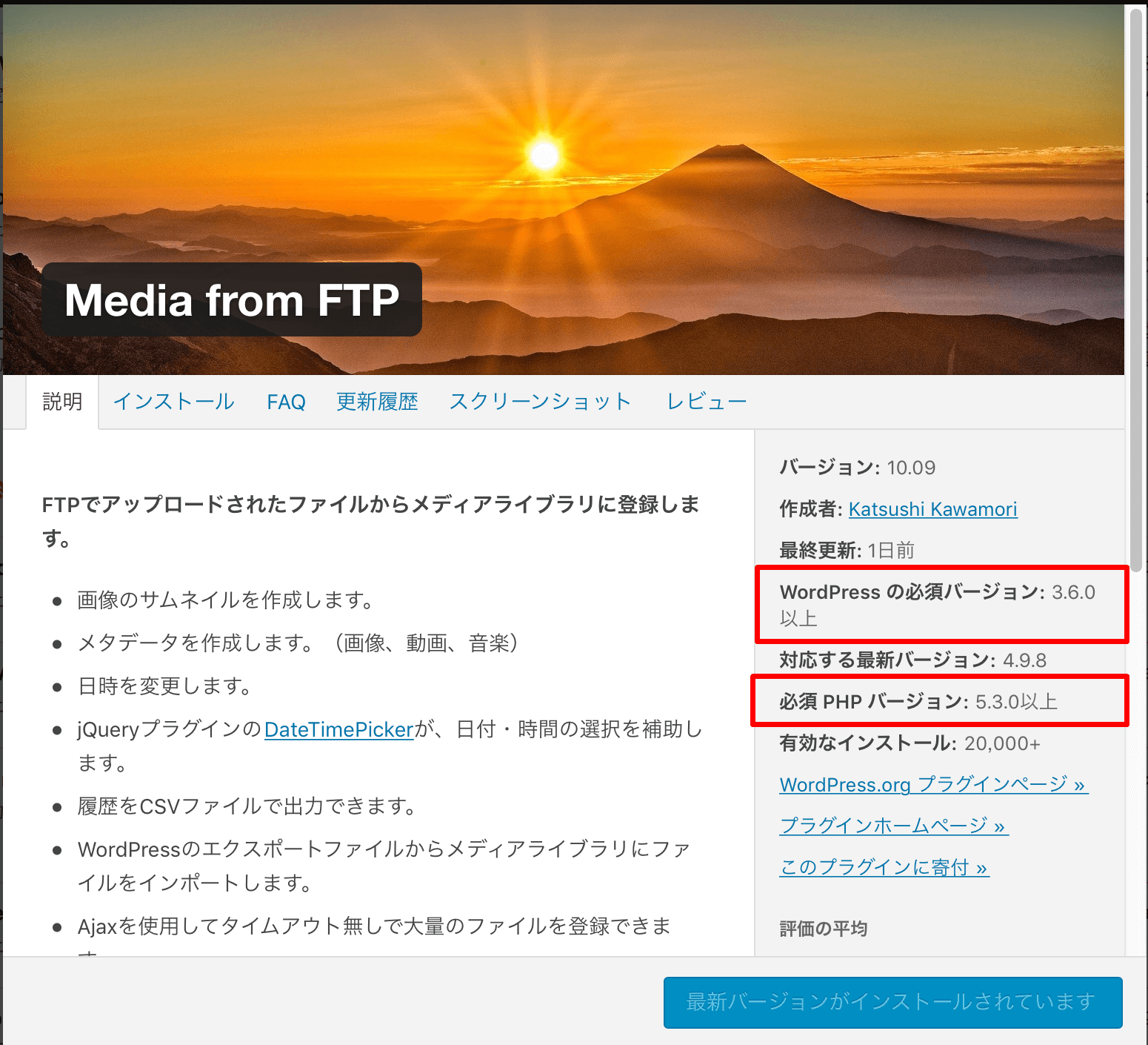 media-from-ftp