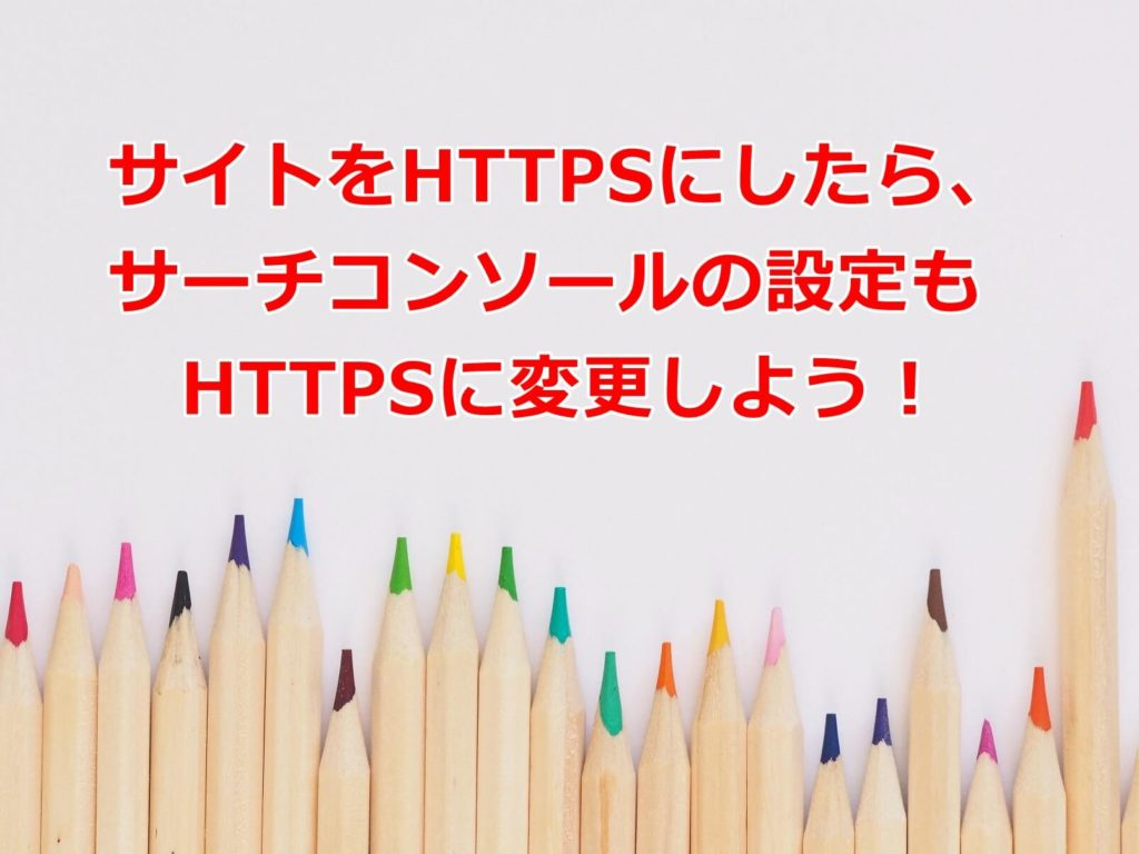 search-console-https