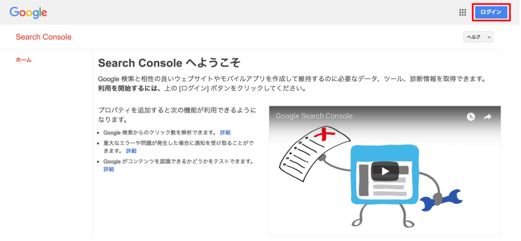 search-console-login