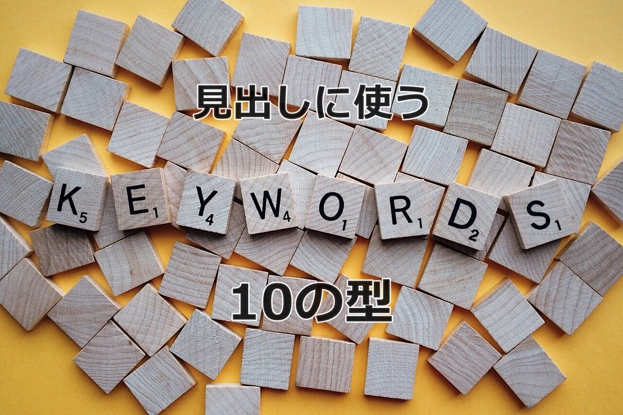 how-to-use-keyword-in-title