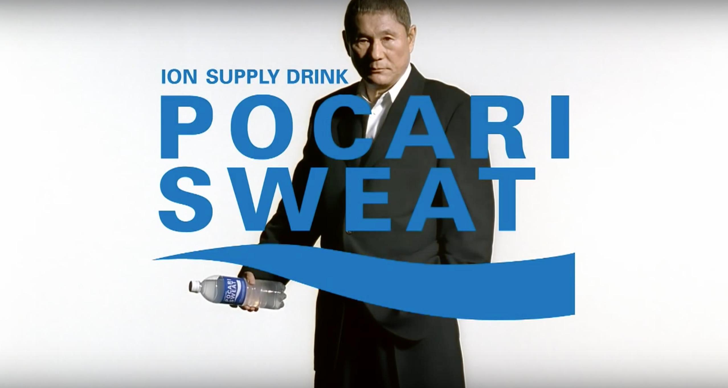 pocari-sweat-advertizment